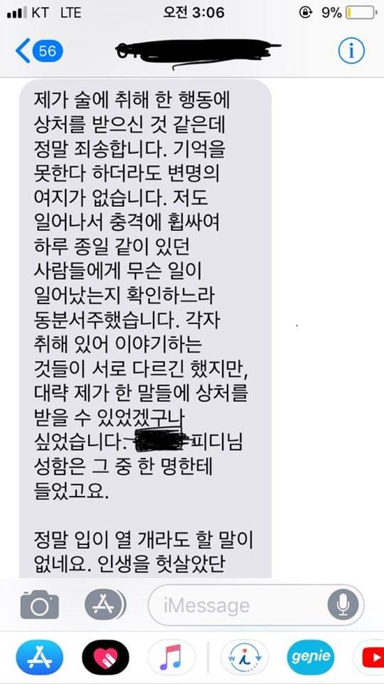 이송희일 감독, 동성 성추행 논란…유