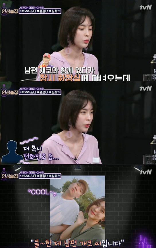"""개코 아내 김수미 """"임신 중 대시받"""
