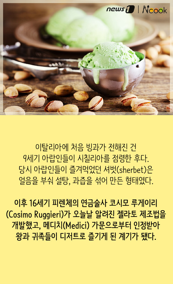 쫀득쫀득 차가운 매력의 '젤라토'