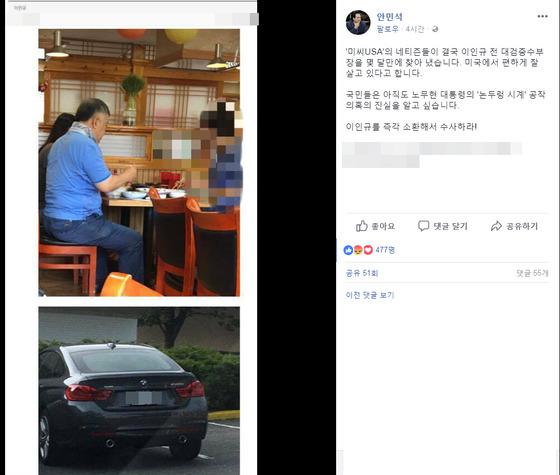盧 '논두렁 시계' 수사 지휘 이인규