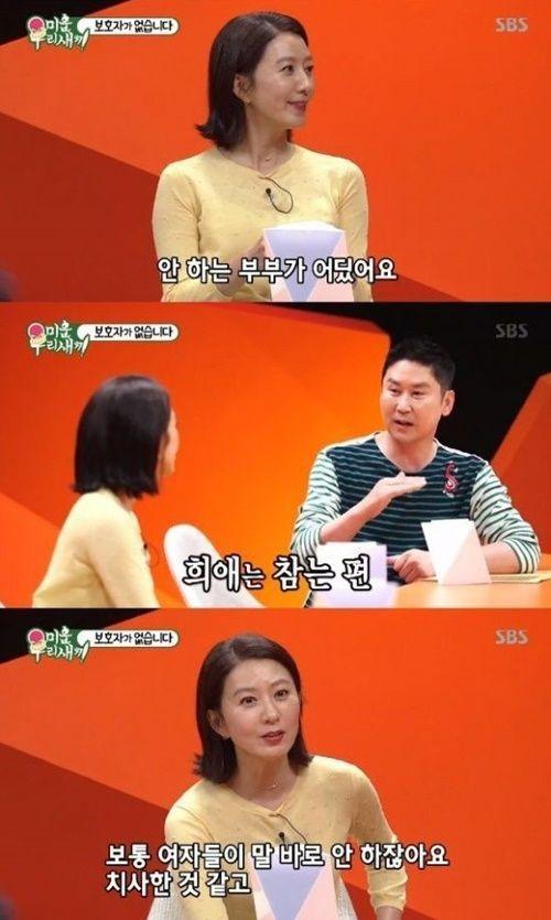 """""""저도 남편과 싸워요""""…'미우새' 김"""