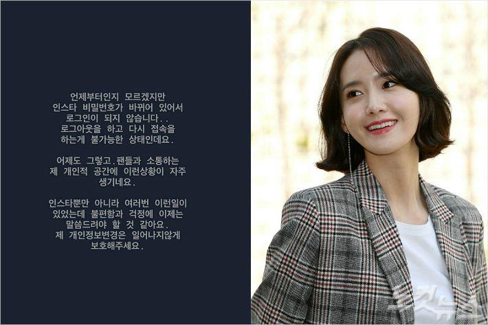 """윤아 SNS 해킹당해 """"인스타 비번"""