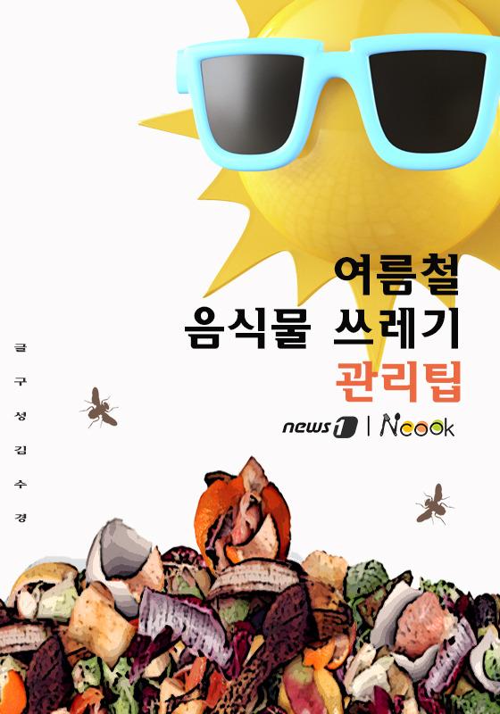 악취·벌레로 골치 아픈 여름철 '음식