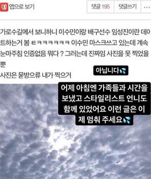'보니하니' 이수민, 배구선수 임성진