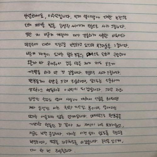"""""""비속어·거짓말 죄송""""…이수민, 임성"""