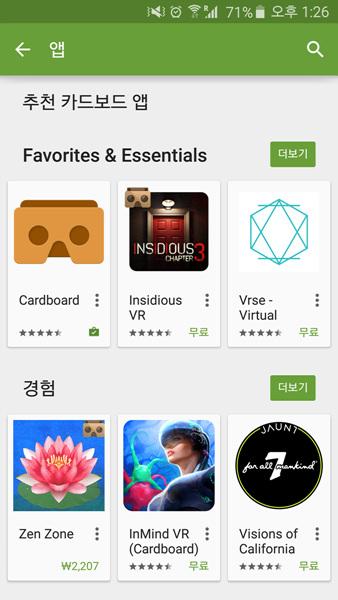 [리뷰] 구글 카드보드2