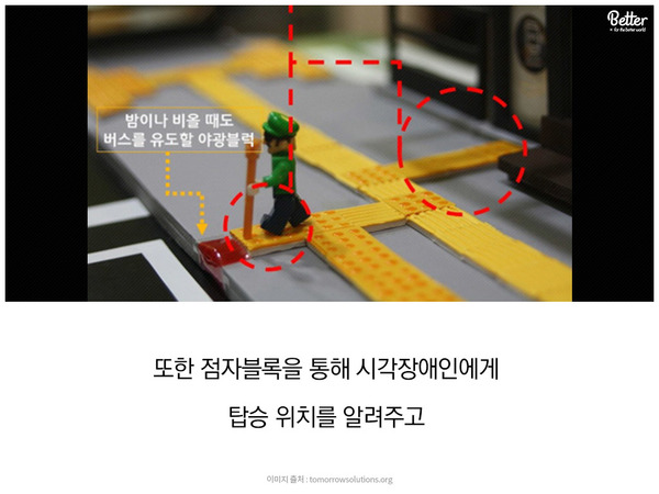 시각장애인을 위한 버스 승차 솔루션,