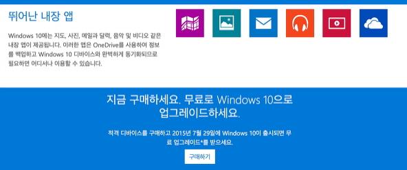 윈도우10 프리뷰 버전, 정품 업그레