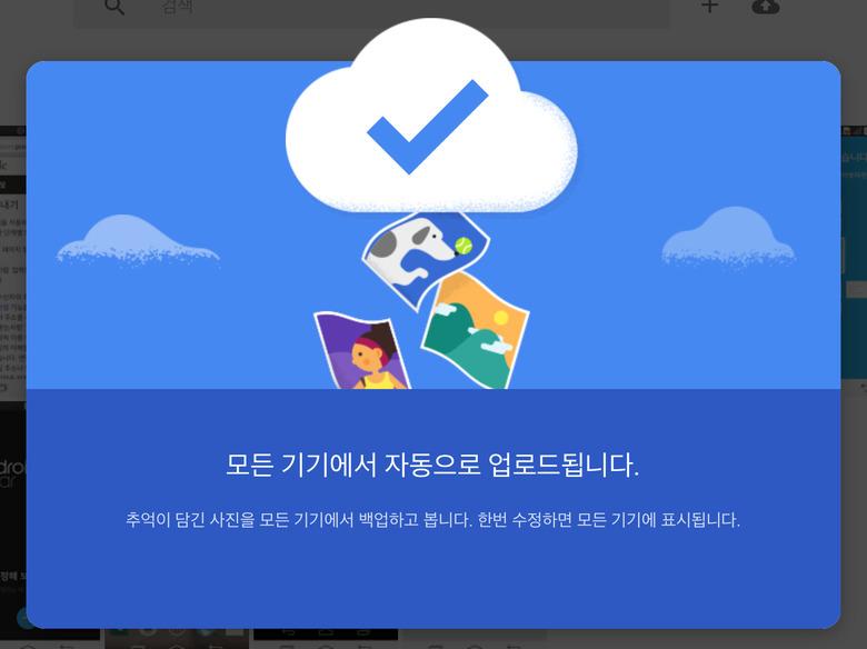 구글 포토스, 클라우드 무제한 용량
