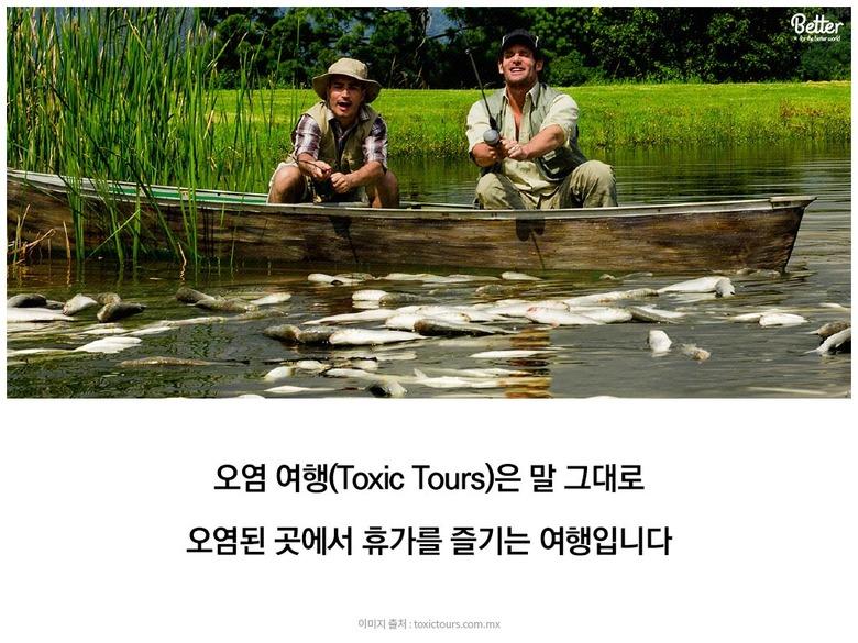 Toxic Tour