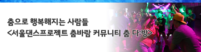 서울댄스프로젝트 춤바람 커뮤니티 춤