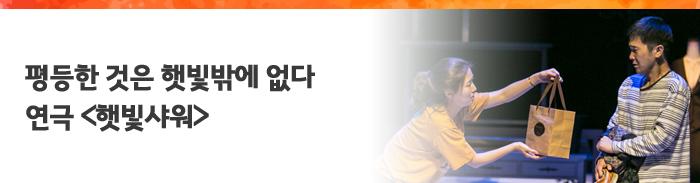 연극 <햇빛샤워>