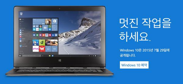 윈도우10 탑재PC 출시일에 구입할