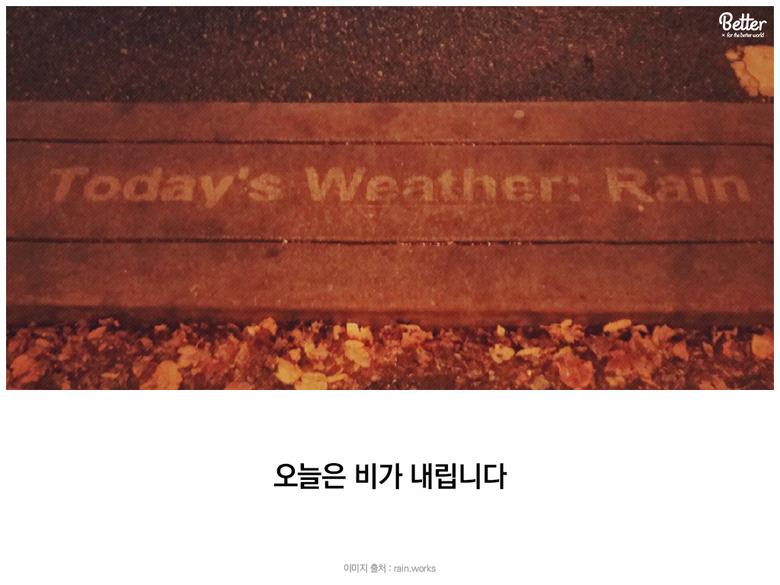 비오는 날의 특별한 메세지, Rain