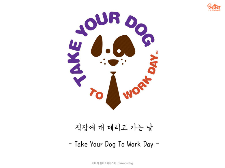Take your dog to wor