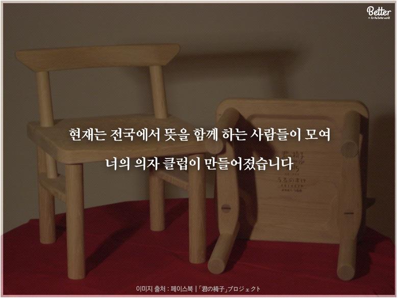 너의 의자 프로젝트
