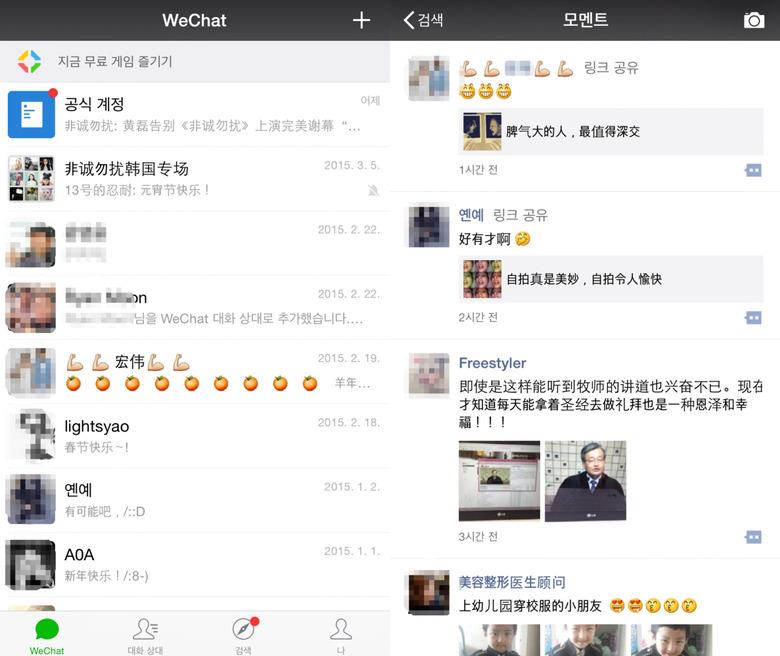 네이버의 오마주는 중국?