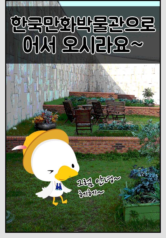 부천 한국만화박물관