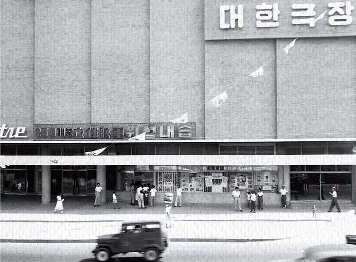 종로 '국제극장', 충무로 '대한극장