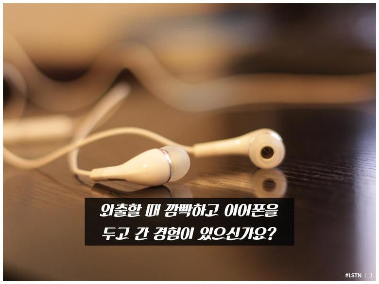 친환경 목재로 만든 이어폰, LSTN