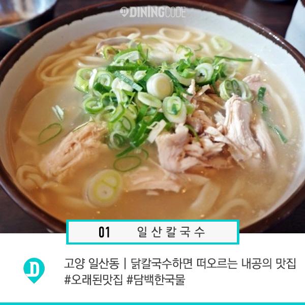 면덕후를 위한 국수 맛집 10