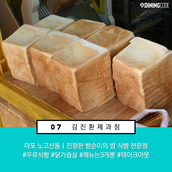 서울 명품 빵집 10