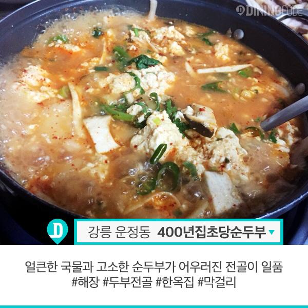 보드라운 맛! 두부 맛집 TOP 10