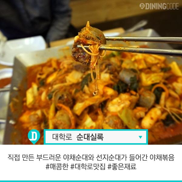 스트레스 하늘 위로 서울 매콤 맛집