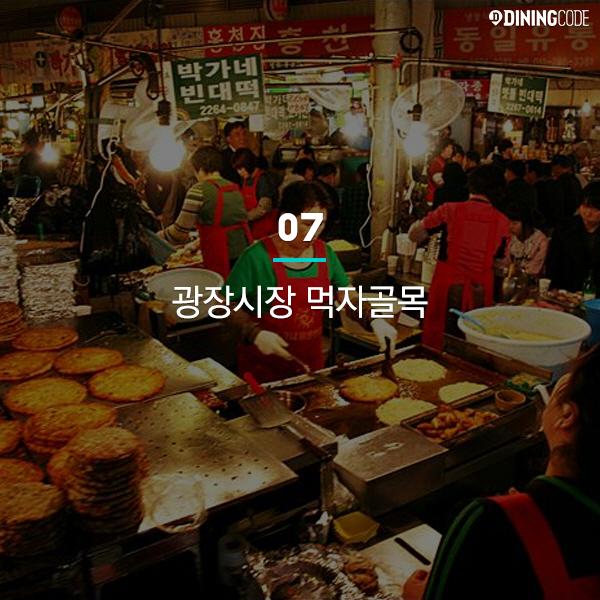 취향 따라 떠나는 서울의 먹자골목 8