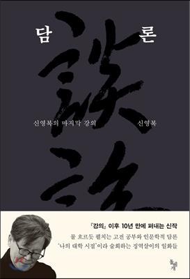 故 신영복 선생의 책으로 본 역사