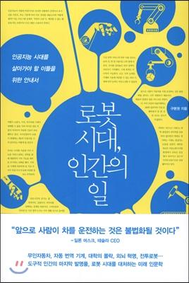 """구본권 """"로봇시대, 사람의 일과 사랑"""