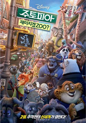 디즈니, 보여주고 싶은 세계