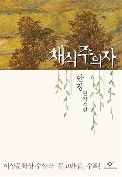 '채식주의자' 한강 한국문학을 구원할
