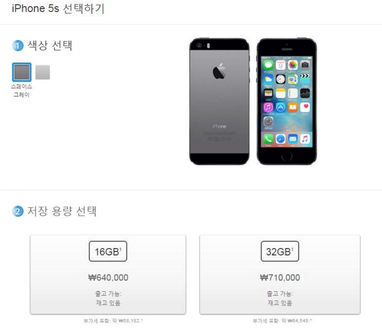 가격 깡패 '아이폰SE' 한국 출고가