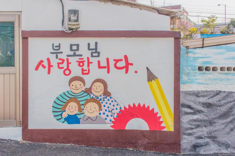 춘천 효자마을 낭만골목, 따뜻한 가족