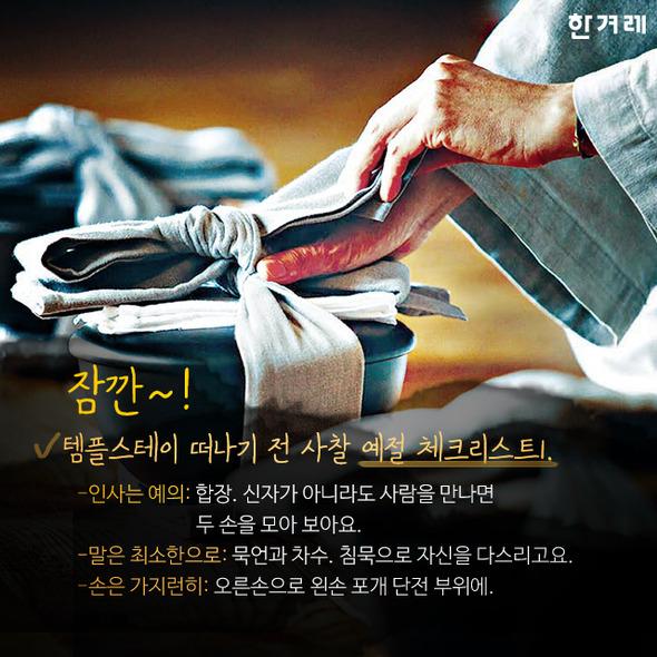 서울서 1시간 거리 템플스테이 8곳을