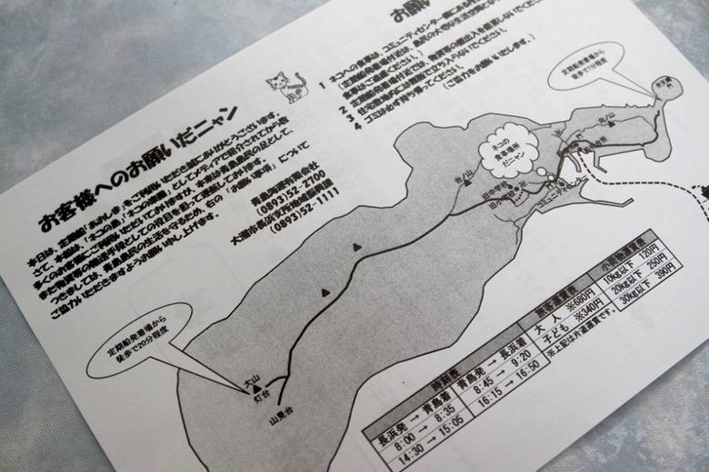 사람보다 고양이가 많은 섬, 아오시마