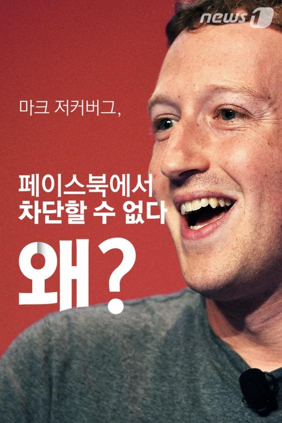 페이스북에서 차단할 수 없는 한 남자