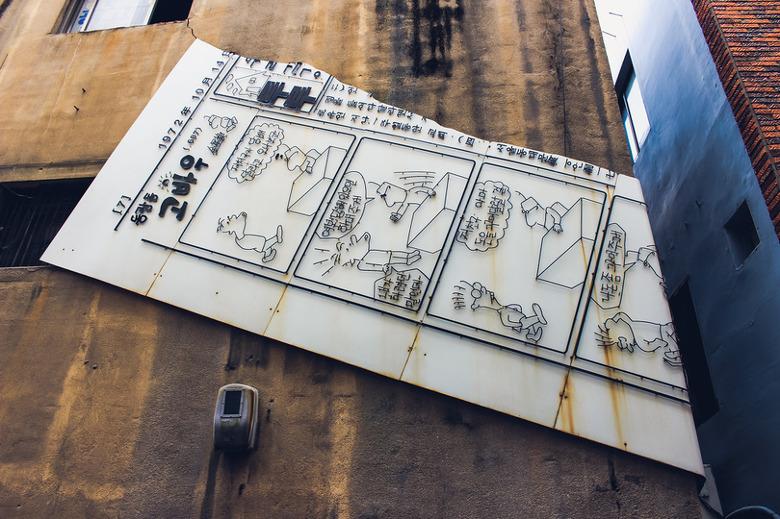 부산 골목 여행, 동광인쇄골목 벽화거