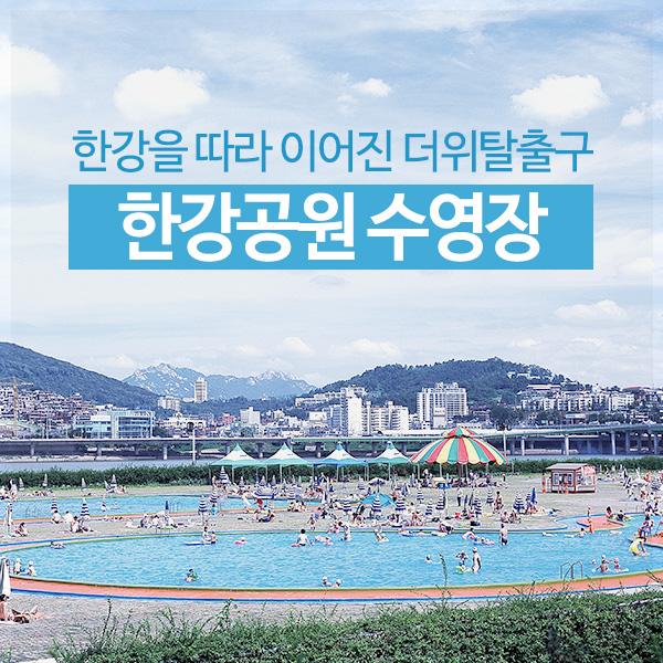 한강공원 수영장