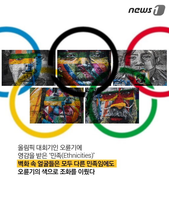 리우올림픽에 왜 이런 그림이?
