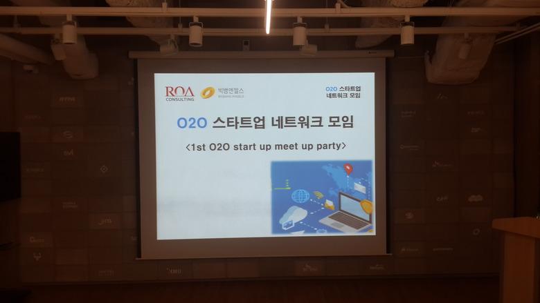 O2O/On-Demand 스타트업이