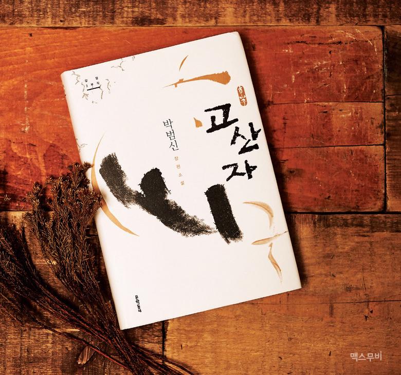 9월 추천 도서, 영화 읽는 맛