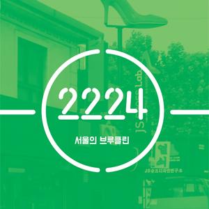 2224 서울의 브루클린