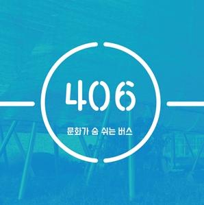 406 문화가 숨 쉬는 버스