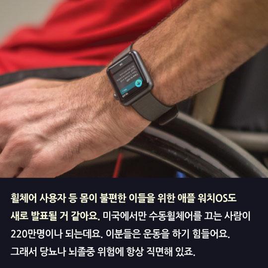 장애인 그녀가 '애플 혁신'의 아이콘
