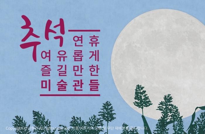 여유로운 추석 연휴 즐길만한 미술관들