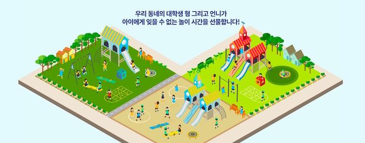 O2O, 사회적경제의 새로운 솔루션