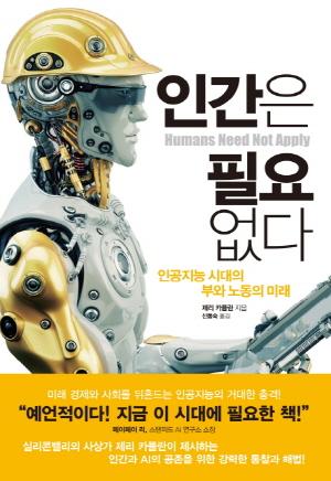 인공지능이 만들 미래