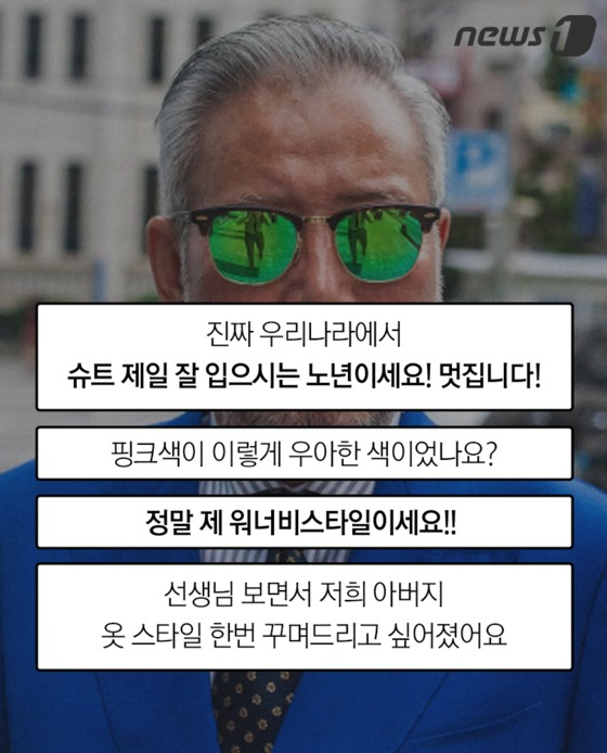 예순넷, 부산 남포동 '할배 패셔니